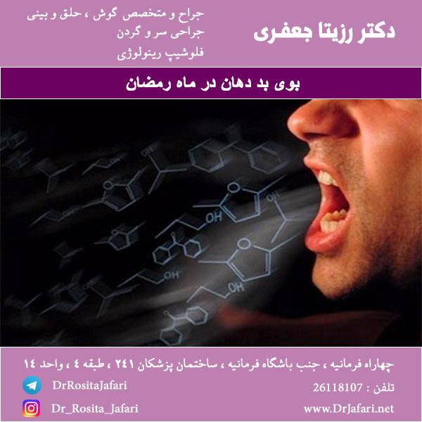 ماه رمضان و بوی بد دهان