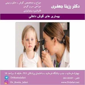 انواع بیماری های گوش داخلی