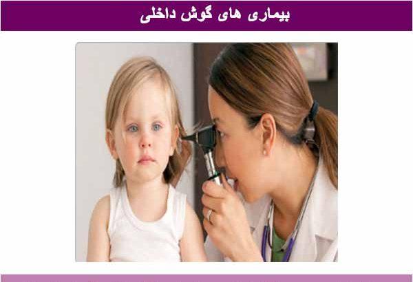 بیماری-های-گوش-داخلی