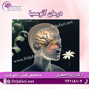 درمان-آنوسمیا