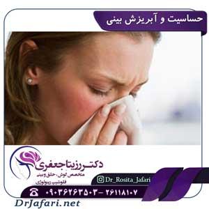 حساسیت-و-آبریزش-بینی