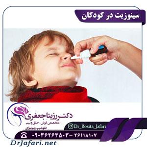 سینوزیت-در-کودکان
