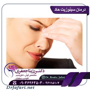 سینوزیت حاد و درمان آن