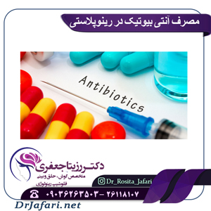 مصرف آنتی بیوتیک در رینوپلاستی