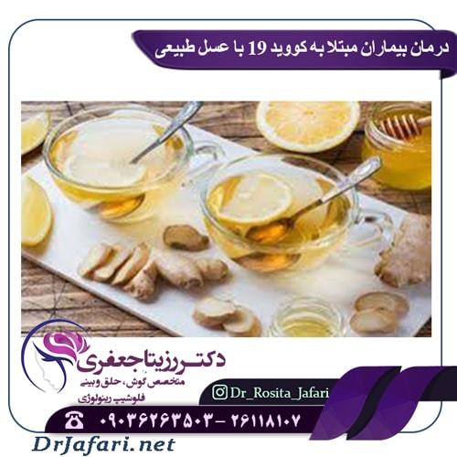 درمان بیماران مبتلا به کووید 19 با عسل طبیعی