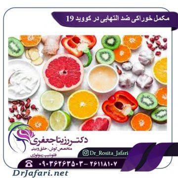 مکمل خوراکی آنتی اکسیدانی/ ضد التهابی در بیماری کووید ۱۹