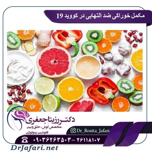 مکمل خوراکی آنتی اکسیدانی/ ضد التهابی در بیماری کووید 19