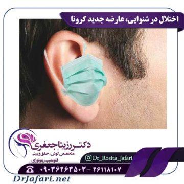 اختلال در شنوایی، عارضه جدید کرونا