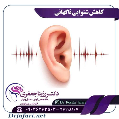 کاهش شنوایی ناگهانی